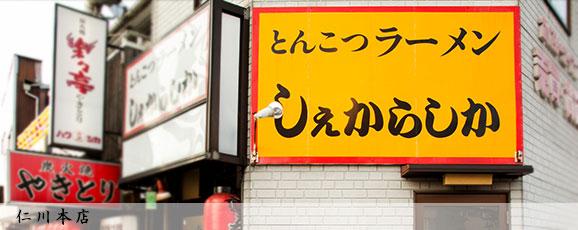 しぇからしか 仁川本店
